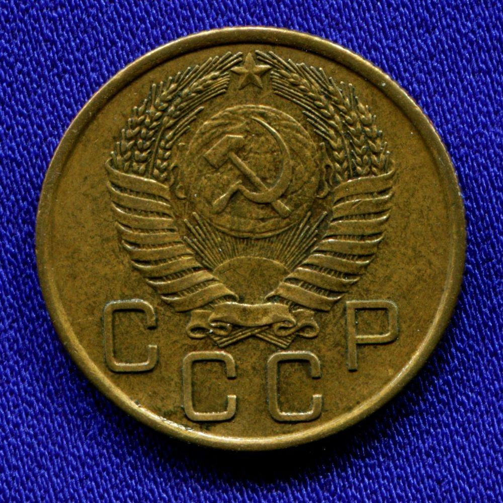 СССР 3 копейки 1956 года  - 1