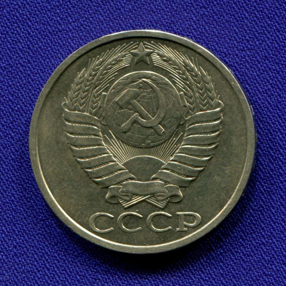 СССР 50 копеек 1985 - 1