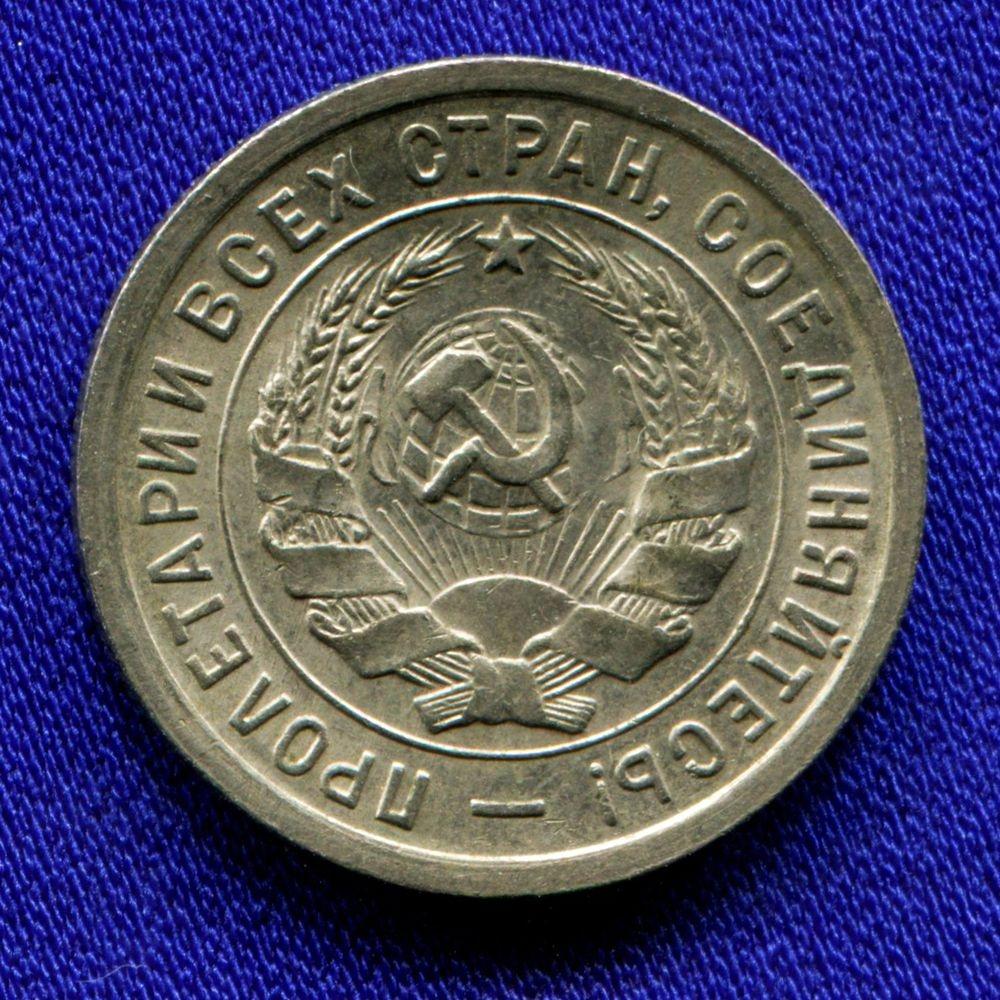 СССР 20 копеек 1932 года  - 1