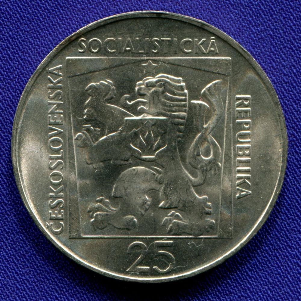Чехословакия 25 крон 1970 UNC Словенский народный театр - 1