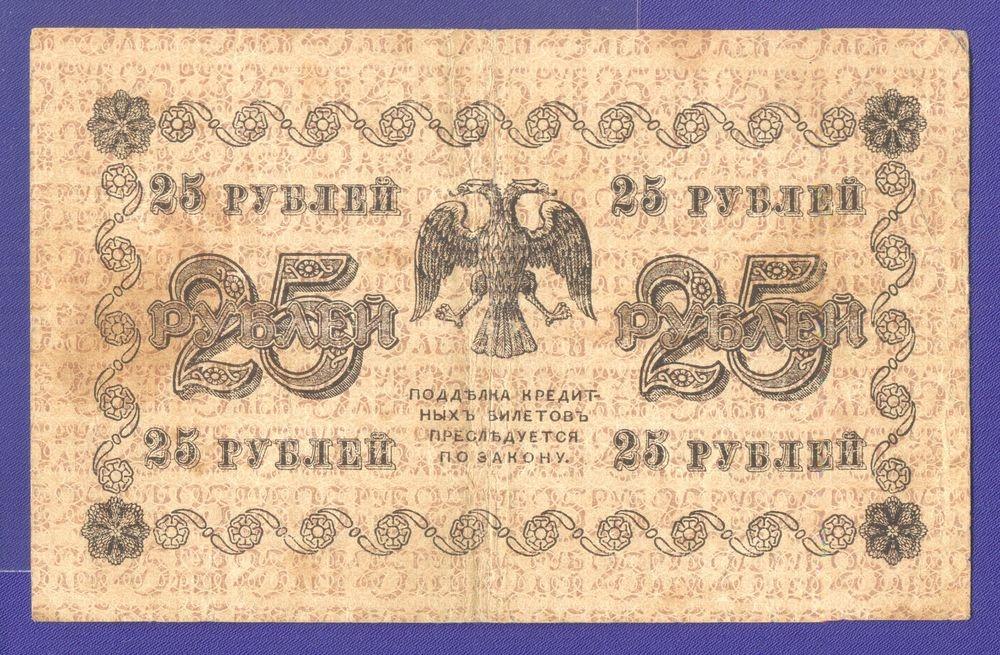 РСФСР 25 рублей 1918 Г. Л. Пятаков П. Барышев (Р) VF  - 1