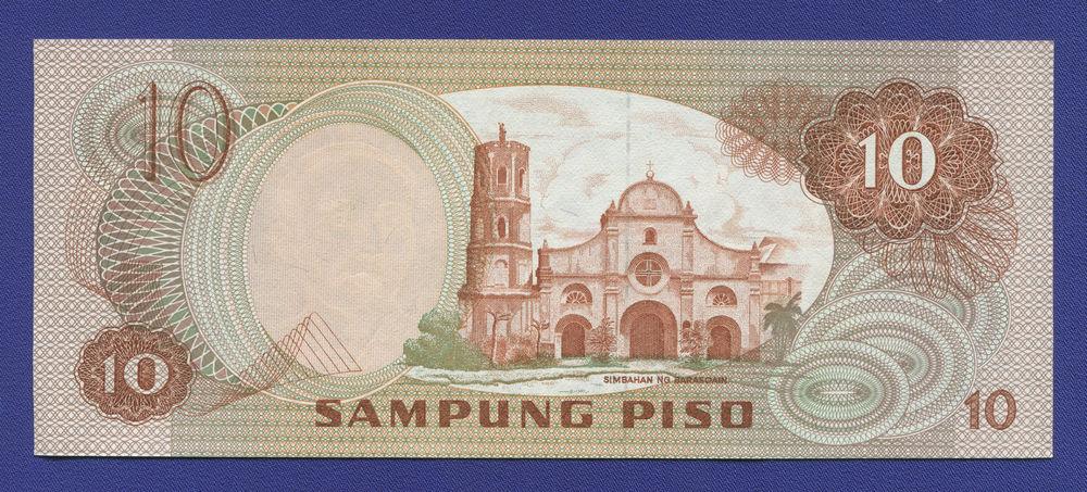 Филиппины 10 песо 1981 UNC - 1