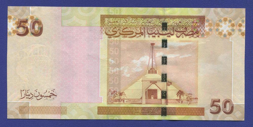 Ливия 50 динаров 2008 aUNC - 1