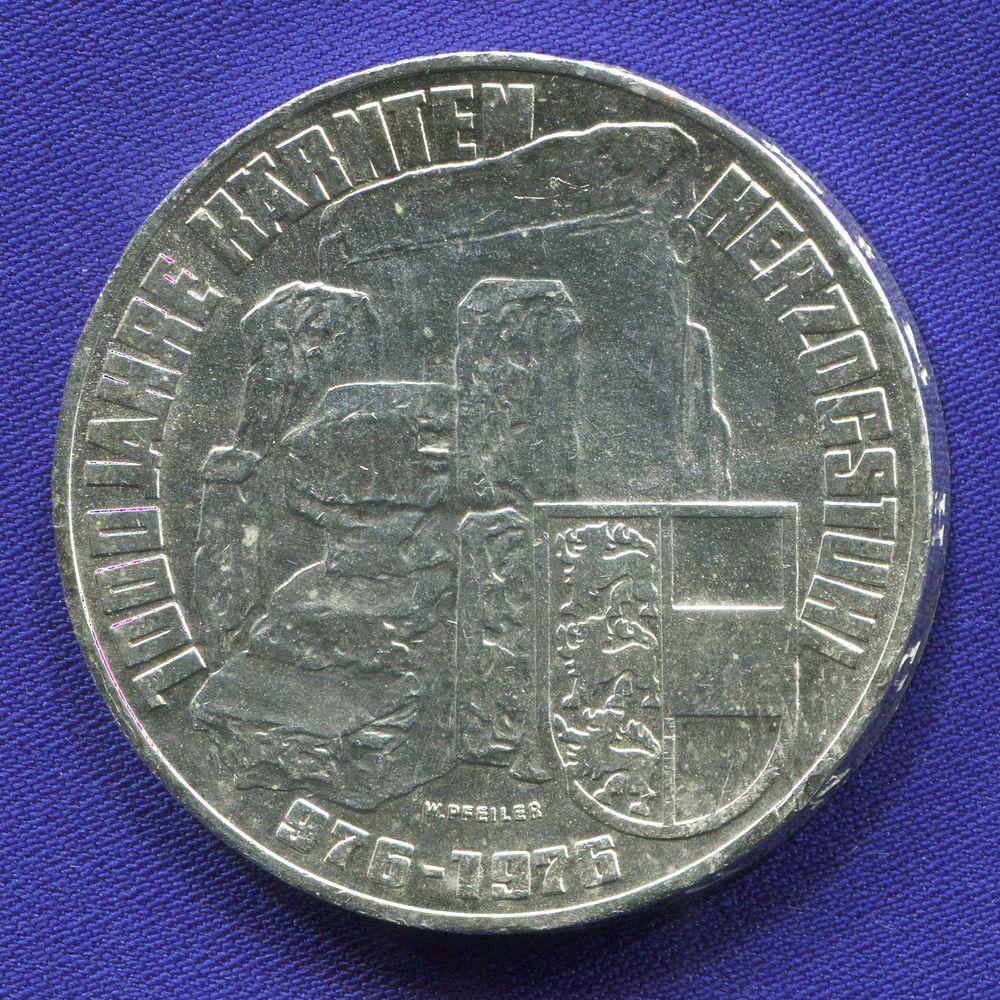 Австрия 100 шиллингов 1976 XF 1000 лет провинции Каринтии  - 1