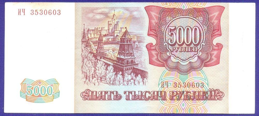 Россия 5000 рублей 1994 образца 1993  / XF - 1