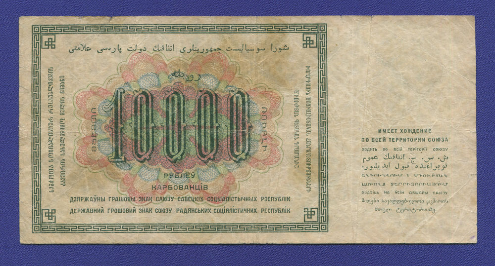 СССР 10000 рублей 1923 года / Г. Я. Сокольников / Л. Оникер / VF+ - 1