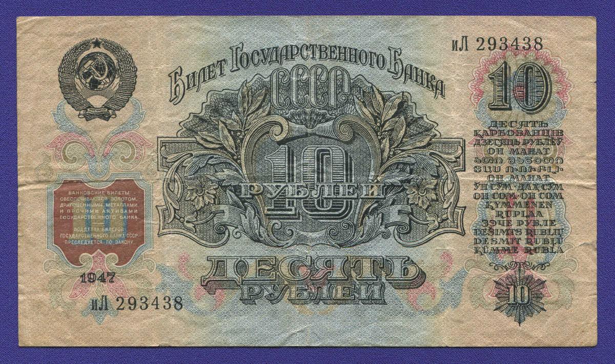 СССР 10 рублей 1947 года / VF / 16 Лент - 1