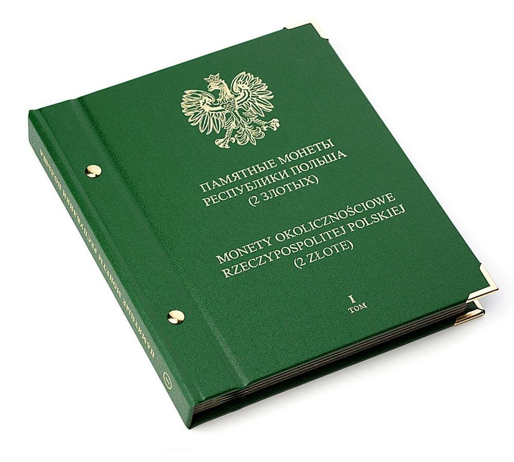 Альбом для памятных монет Республики Польша (2 злотых) Том 1 - 1