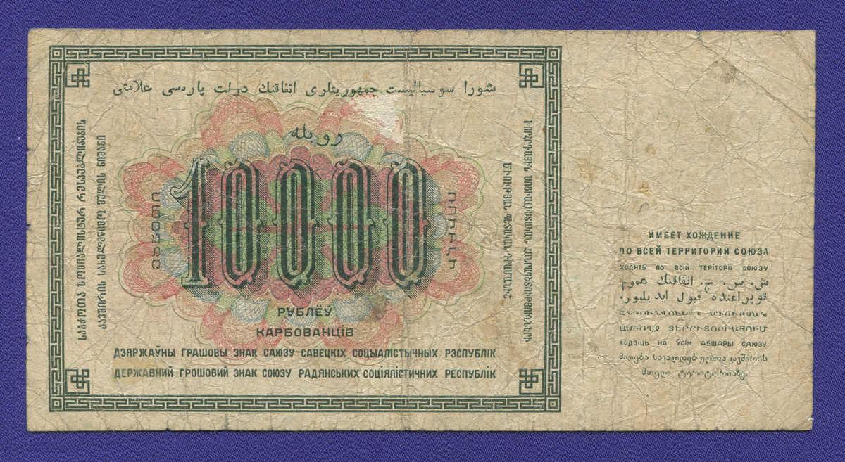 СССР 10000 рублей 1923 года / Г. Я. Сокольников / А. Силаев / VF- - 1