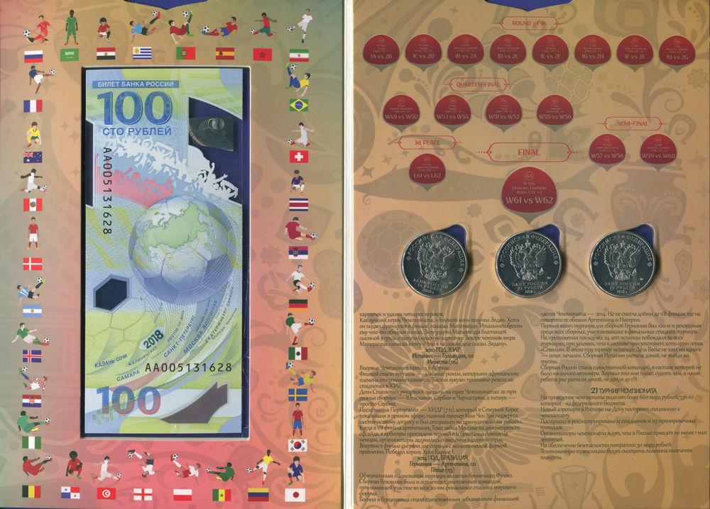 Набор монет посвященных Чемпионату мира по футболу в России 2018 и 100 рублевая купюра - 2