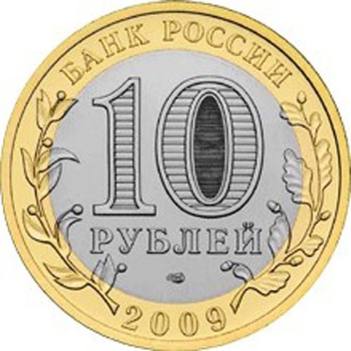 Россия 10 рублей 2009 года ММД Республика Адыгея - 1