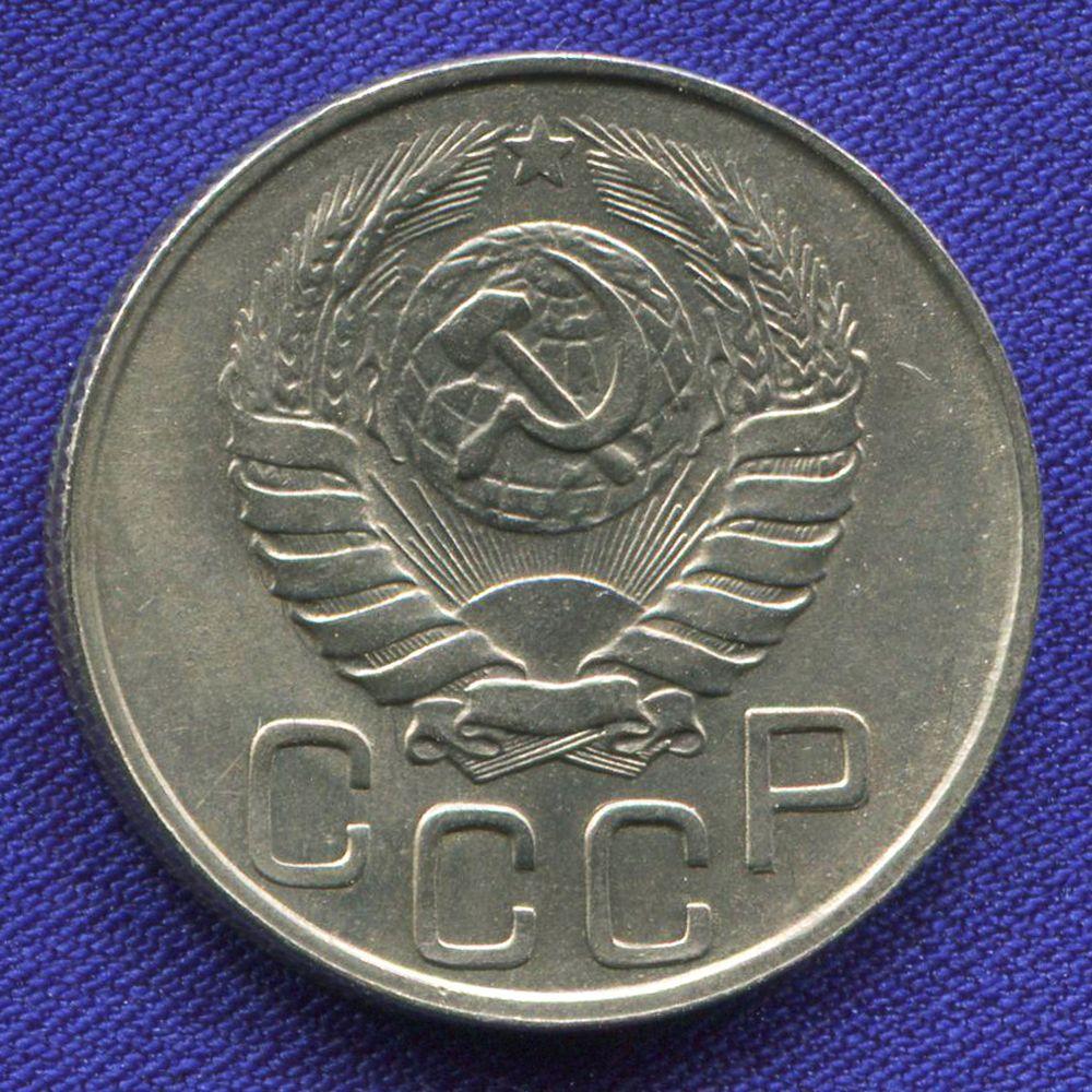 СССР 20 копеек 1943 года - 1