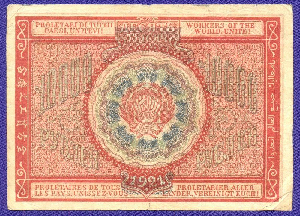 РСФСР 10000 рублей 1921 года / Н. Н. Крестинский / Смирнов / VF+ - 1