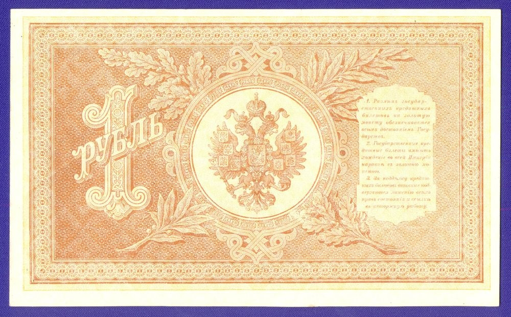РСФСР 1 рубль 1917-1920 образца 1898 И. П. Шипов А. Алексеев XF-aUNC  - 1