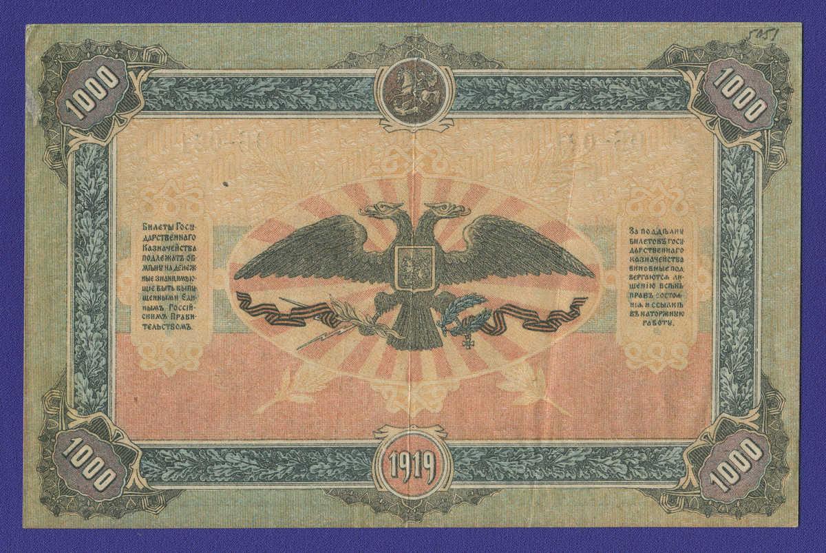 Гражданская война (Юг России) 1000 рублей 1919 / VF+ - 1