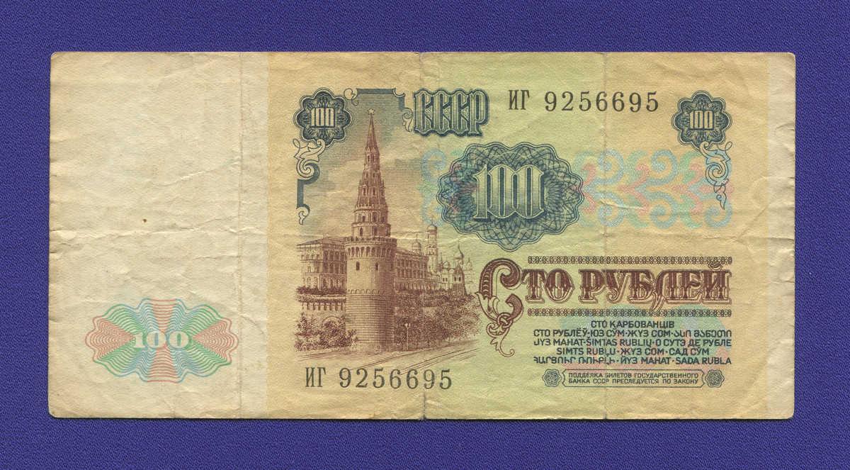 СССР 100 рублей 1991 года / VF+ / Ленин - 1