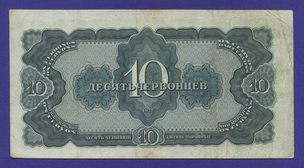СССР 10 червонцев 1937 года / VF - 1