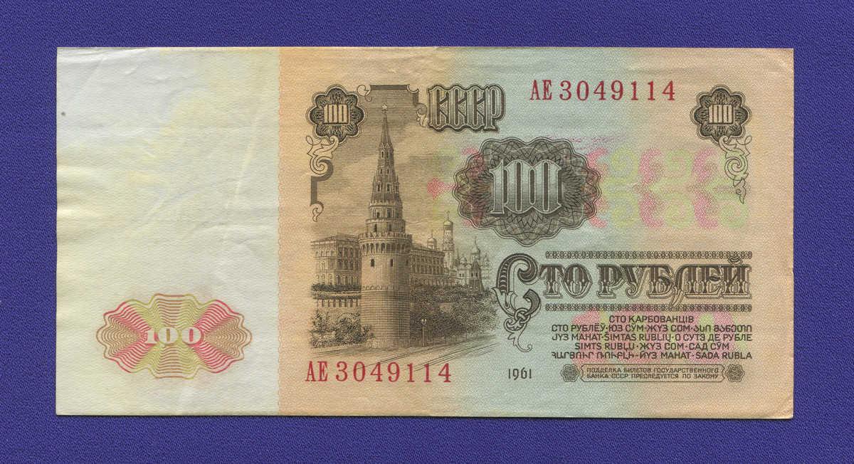 СССР 100 рублей 1961 года / Редкий тип / Виньетка желтая / XF- - 1