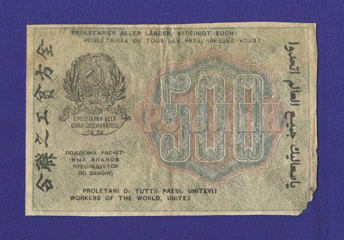 РСФСР 500 рублей 1919 Н. Н. Крестинский М. Осипов (Р1) F-VF Звёзды  - 1