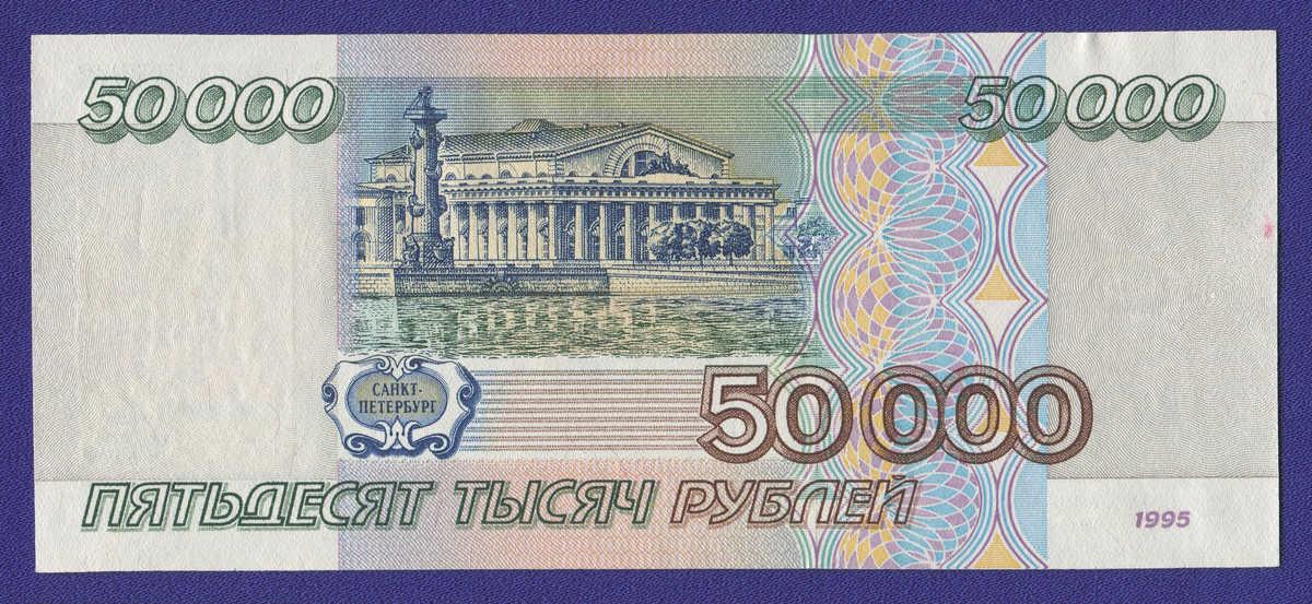 Россия 50000 рублей 1995 года / aUNC - 1