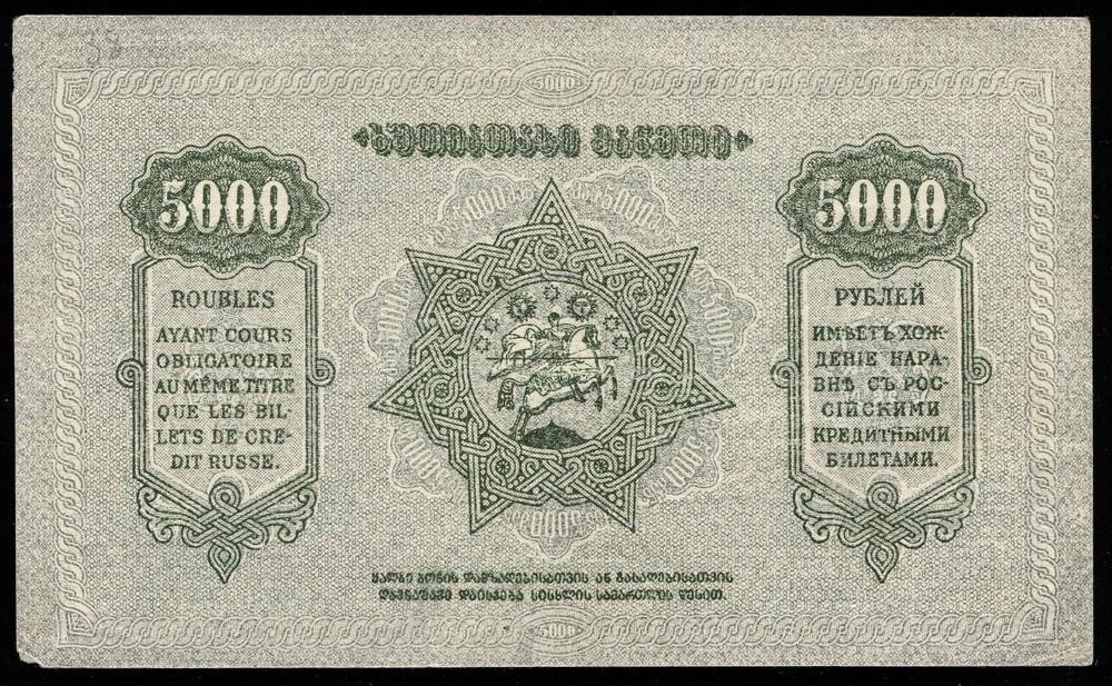 Грузия 5000 рублей 1921 - 1