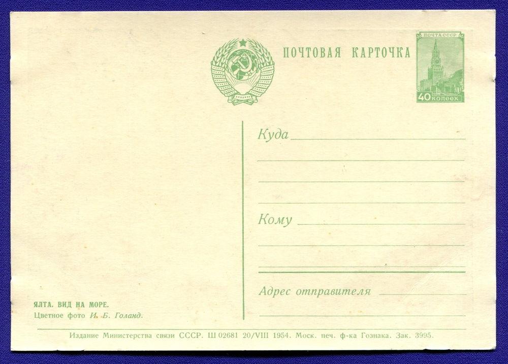Открытка: Ялта. Вид на море. Министерства Связи СССР / И.Б. Голанд / Незаполнена / 1954 года выпуска - 1
