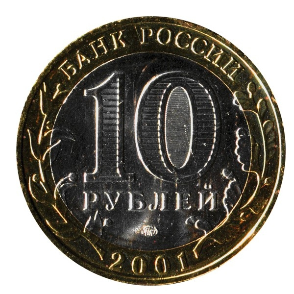 Россия 10 рублей 2001 года СПМД Гагарин - 1