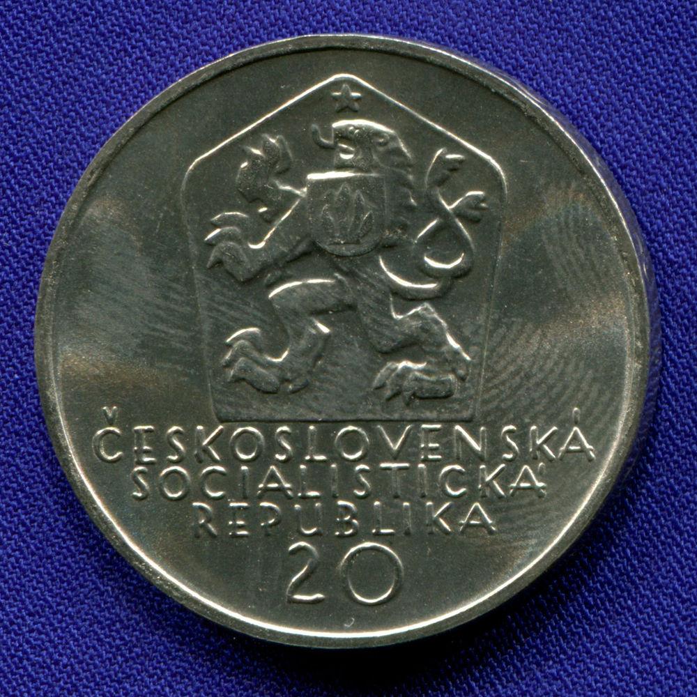 Чехословакия 20 крон 1972 UNC 100 лет со дня смерти Андрея Сладковича  - 1