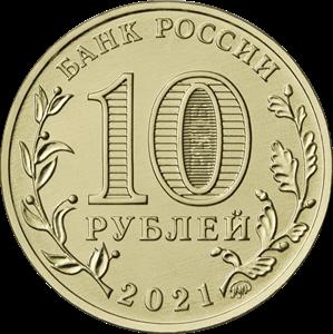Россия 10 рублей 2021 года ММД UNC Человек труда - Работник нефтегазовой отрасли - 1