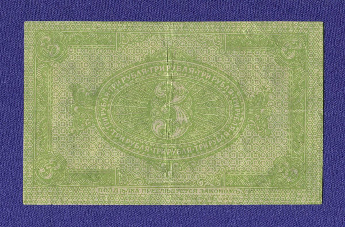 Гражданская война (Сибирь) 3 рубля 1919 / VF - 1
