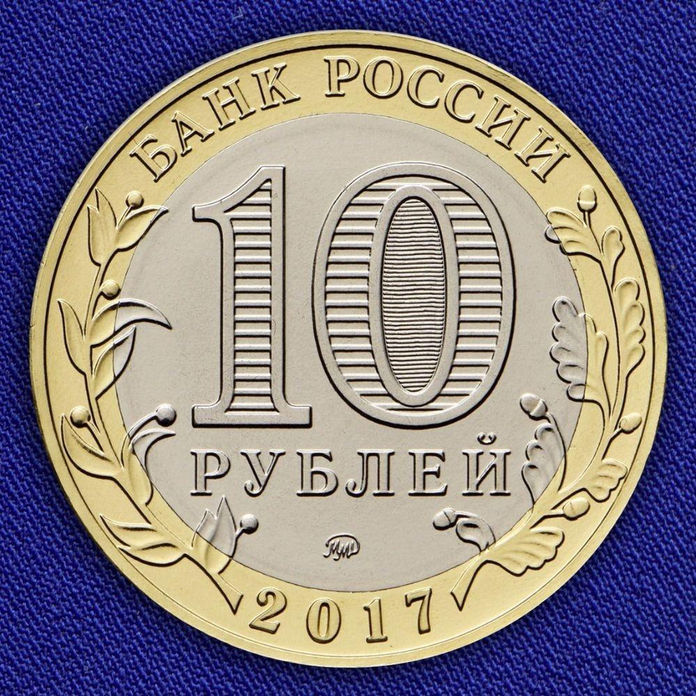 Россия 10 рублей 2017 года ММД UNC Олонец - 1