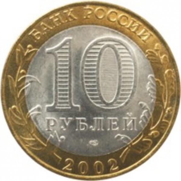 Россия 10 рублей 2002 года СПМД Кострома - 1