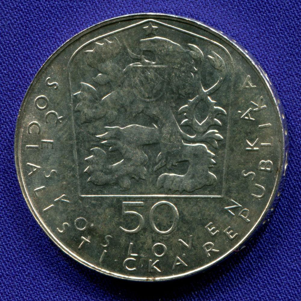 Чехословакия 50 крон 1971 UNC Павол Орсаг Гвездослав - 1