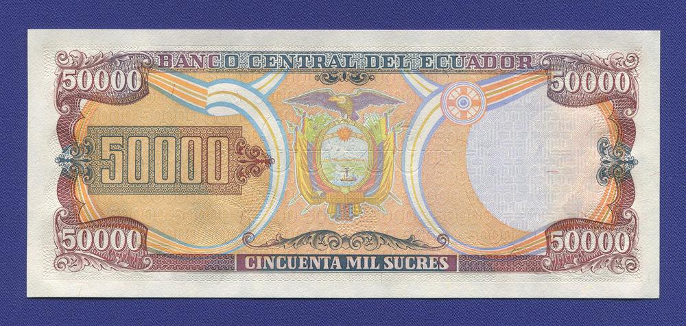 Эквадор 50000 сукре 1999 UNC - 1