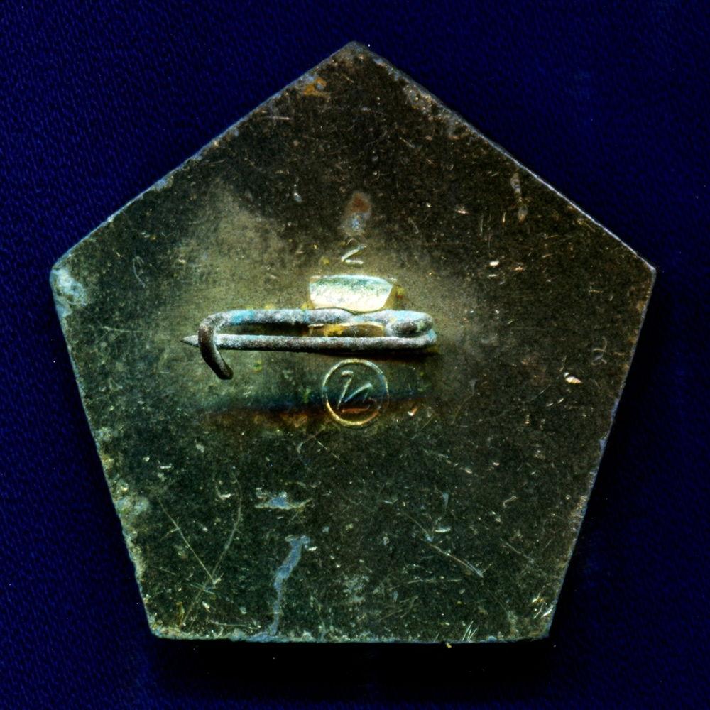 Знак «Строителю канала Иртыш - Караганда 1962-1971» Накладной Легкий металл Эмаль Булавка - 1