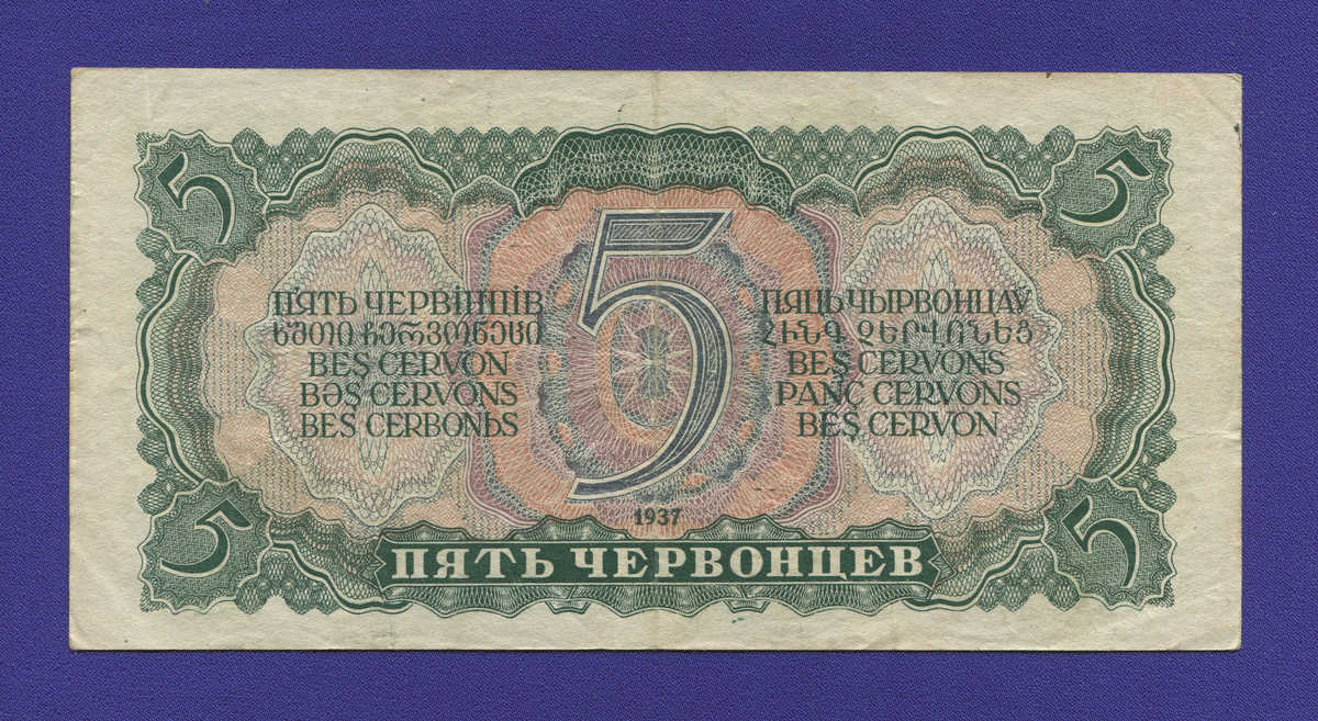 СССР 5 червонцев 1937 года / XF- - 1