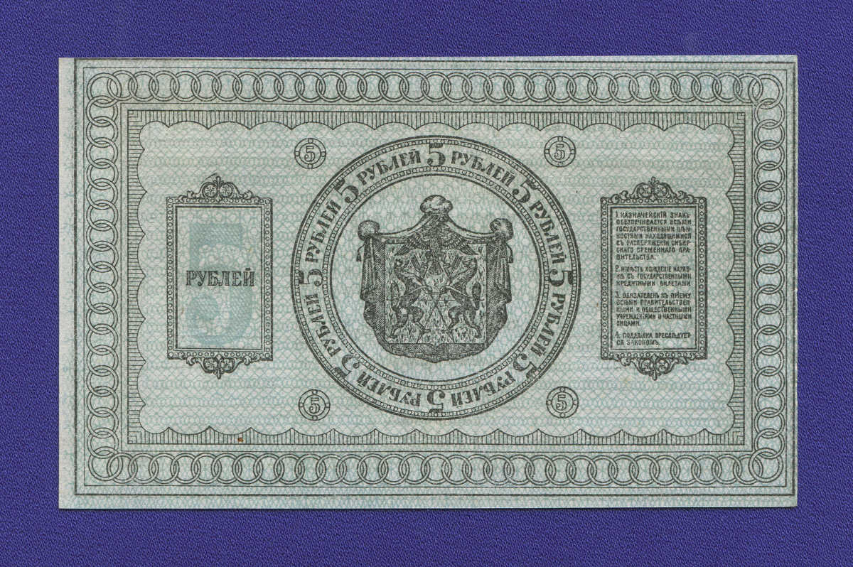 Гражданская война (Сибирь) 5 рублей 1918 / aUNC - 1