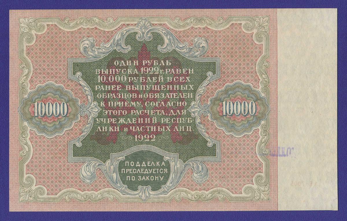 РСФСР 10000 рублей 1922 года / Н. Н. Крестинский / А. Силаев - 1