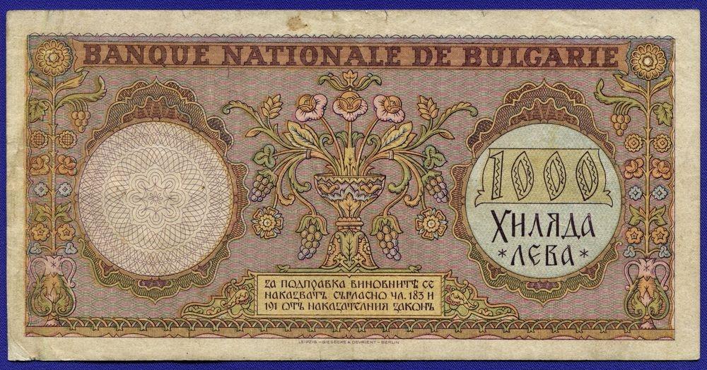 Болгария 1000 левов 1938 VF - 1