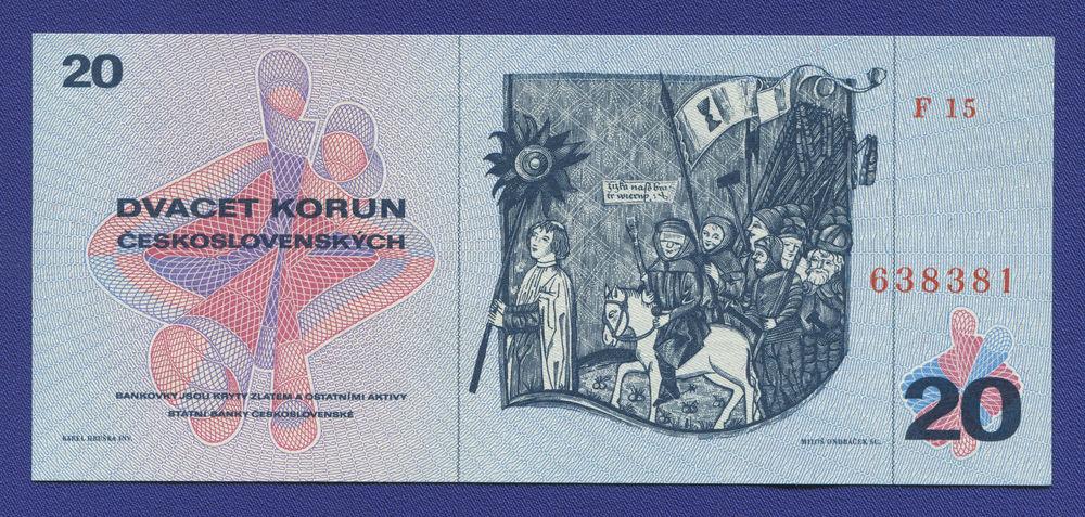 Чехословакия 20 крон 1970 aUNC - 1