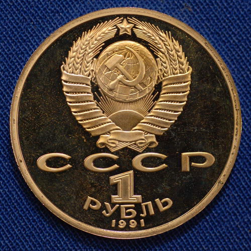 СССР 1 рубль 1991 года Олимпиада в Барселоне. Борьба Proof  Следы хранения  - 1