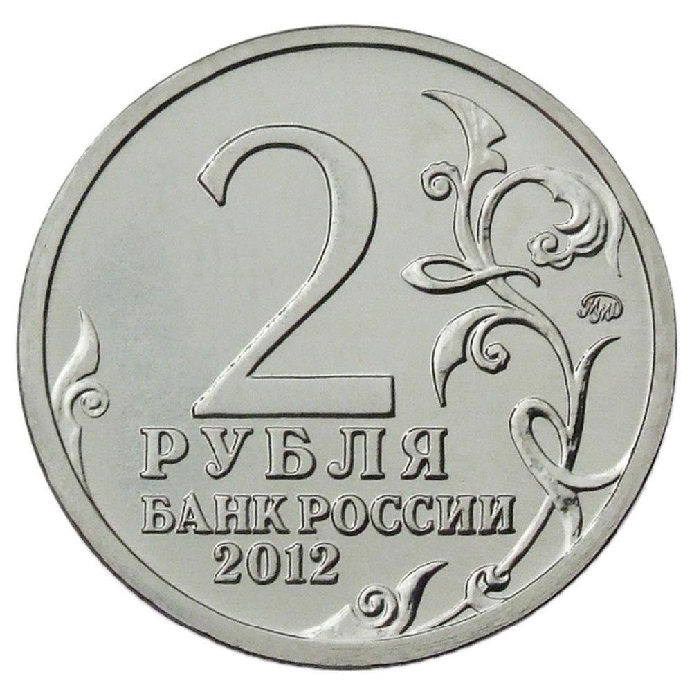 Россия 2 рубля 2012 года ММД Н.А. Дурова  - 1