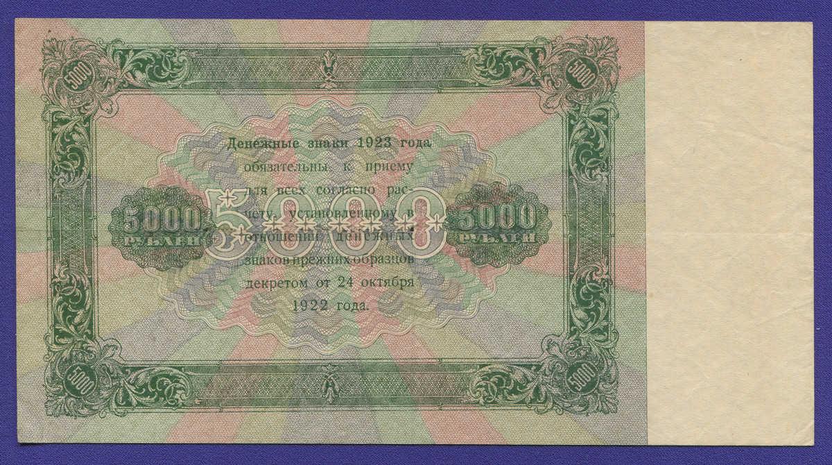 РСФСР 5000 рублей 1923 года / Г. Я. Сокольников / А. Силаев / VF-XF - 1