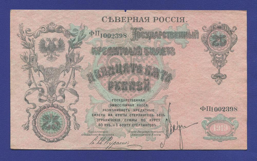 Гражданская война (Северная Россия) 25 рублей 1919 / VF - 1