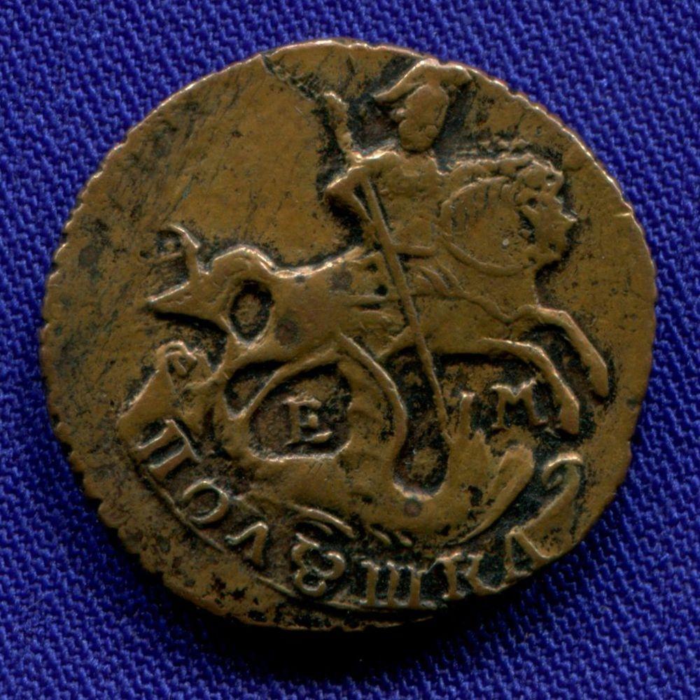 Екатерина II Полушка 1768 ЕМ aUNC - 1