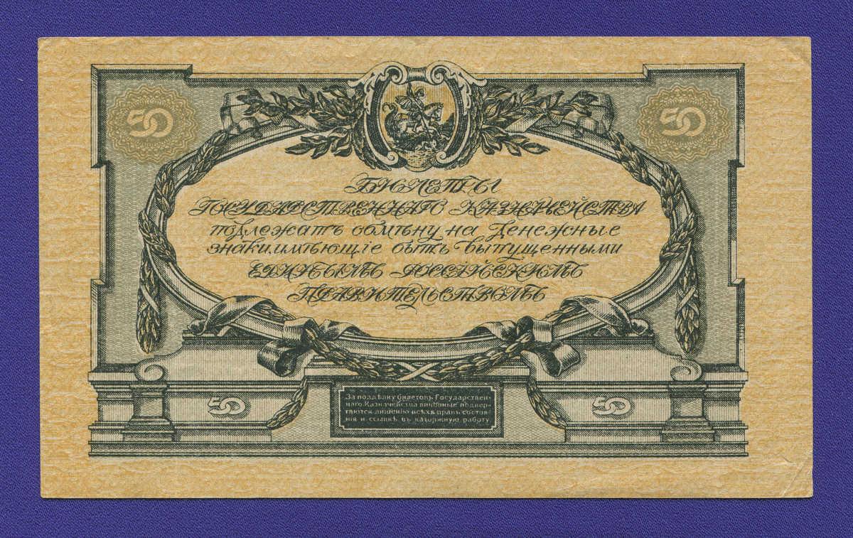 Гражданская война (Юг России) 50 рублей 1919 / XF - 1