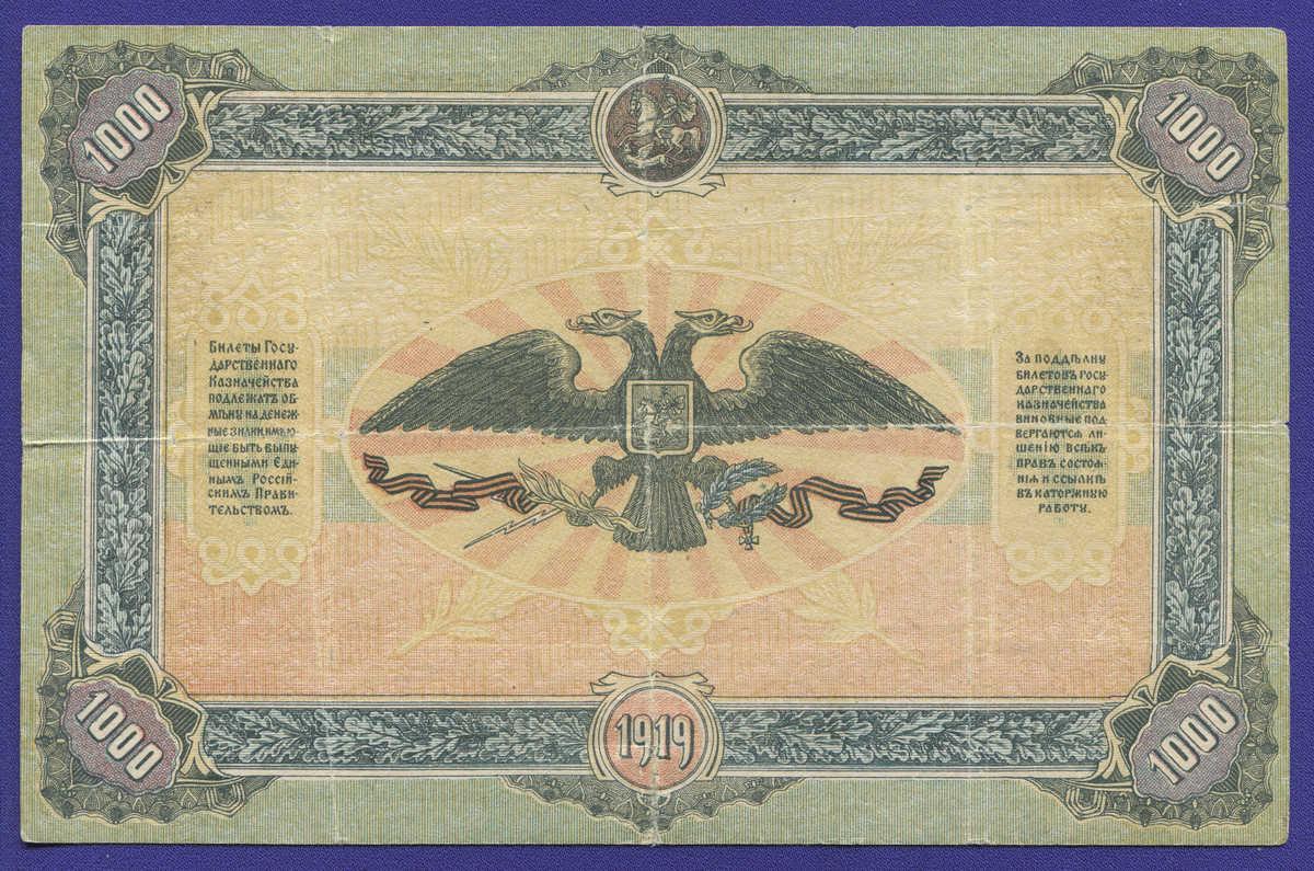 Гражданская война (Юг России) 1000 рублей 1919 / F-VF - 1