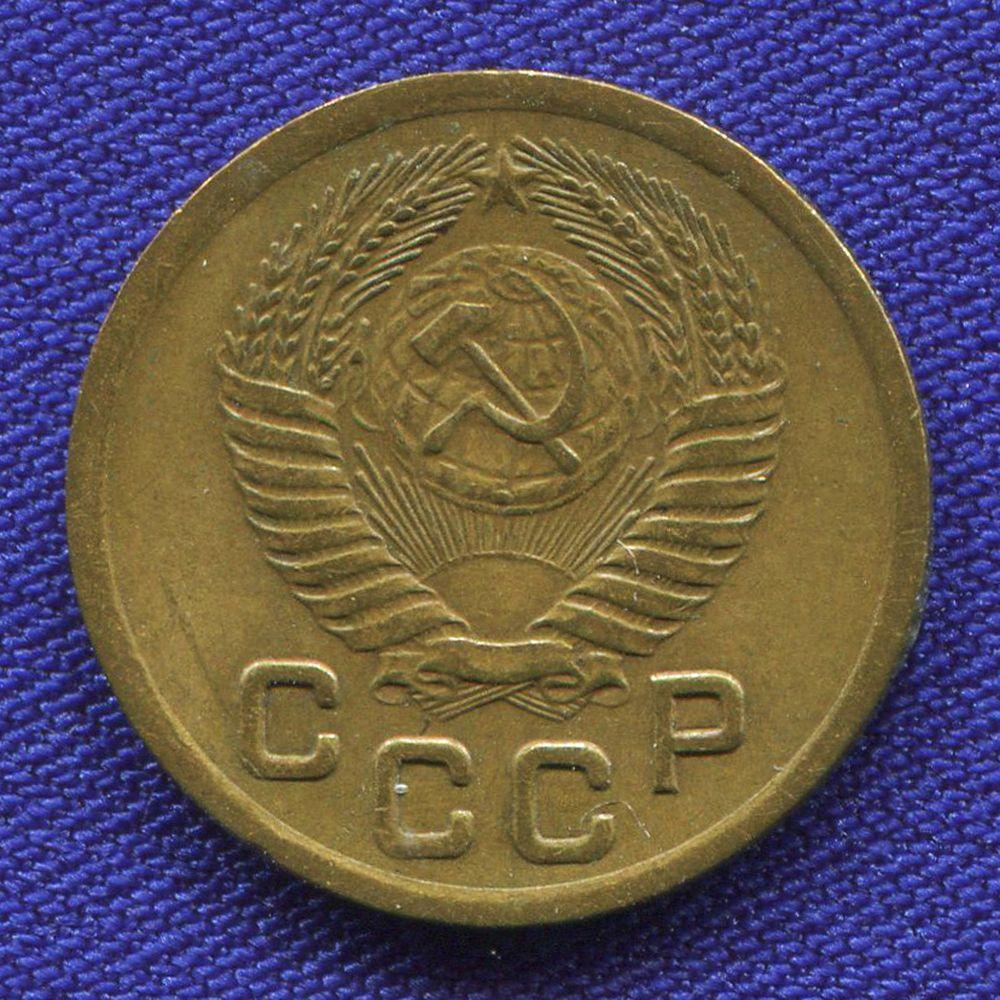 СССР 1 копейка 1952 года - 1