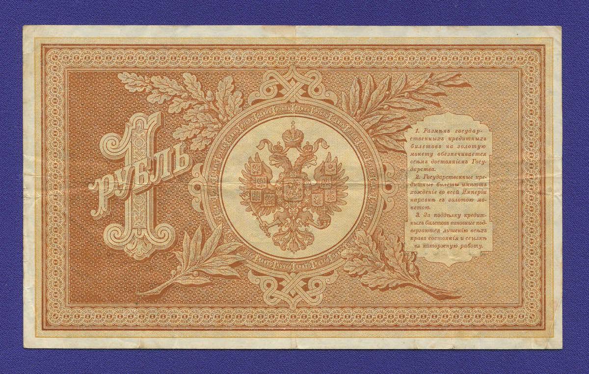 Николай II 1 рубль 1898 года / Э. Д. Плеске / Я. Метц / Р2 / XF- - 1
