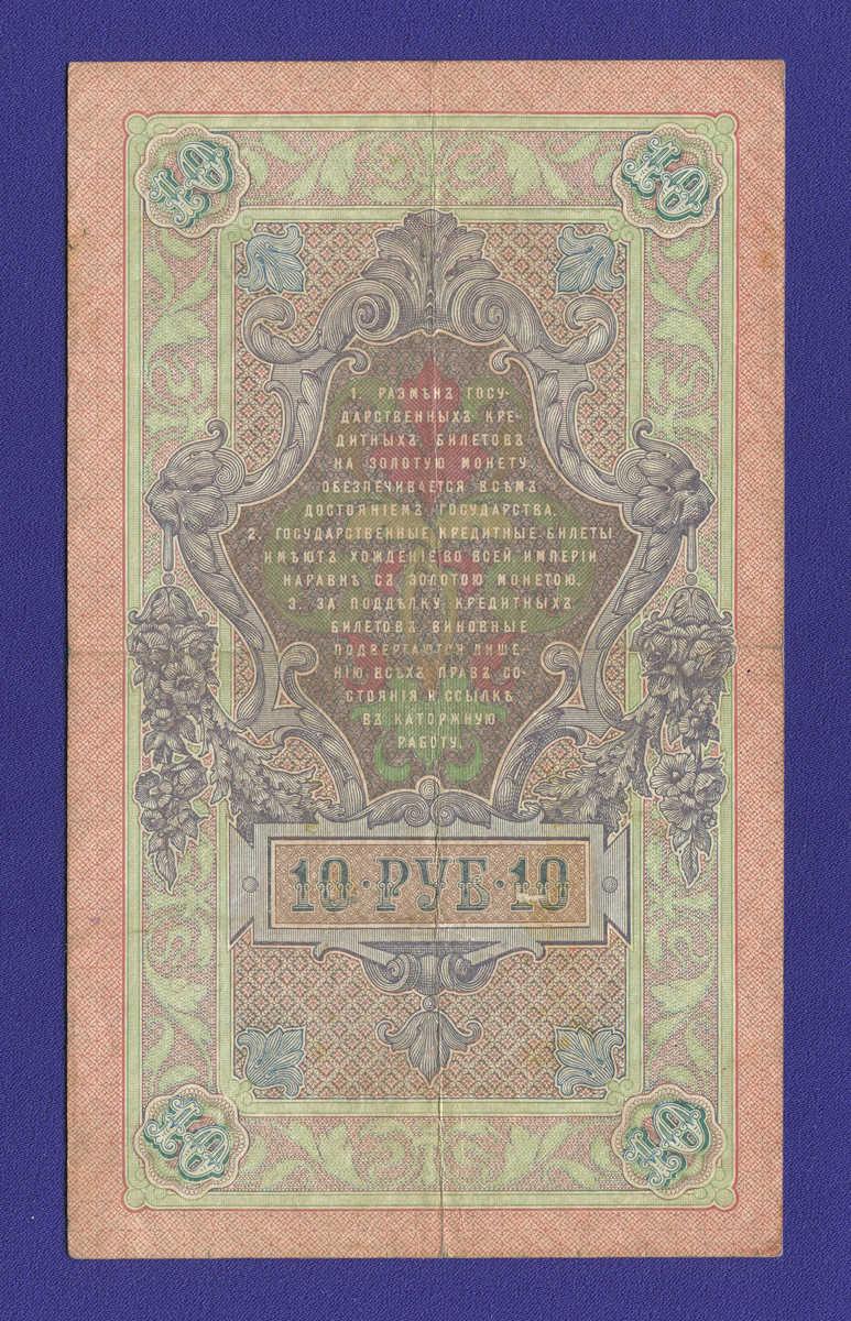 Николай II 10 рублей 1909 года / А. В. Коншин / Я. Метц / Р / VF-XF - 1
